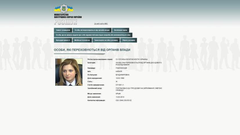 МВД Украины объявило в розыск и.о. генпрокурора Крыма Наталью Поклонскую