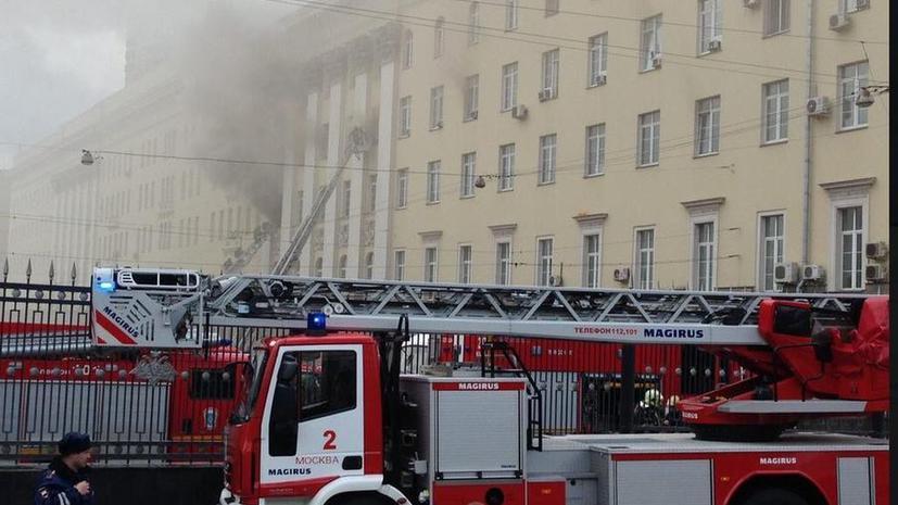 В здании Минобороны РФ в Москве произошёл пожар