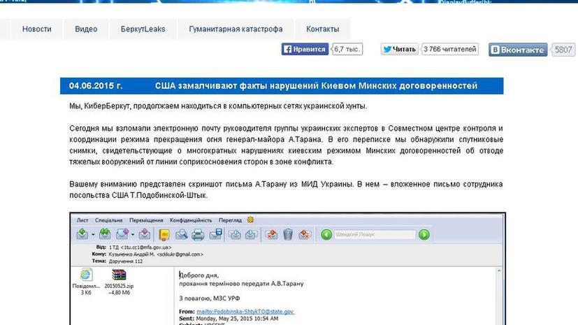 «Киберберкут»: Запад знает о нарушениях Киевом Минских соглашений и замалчивает их
