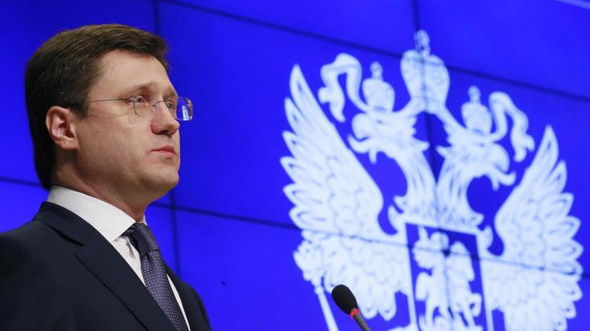 Александр Новак объявил о готовности России предоставить Украине скидку на газ