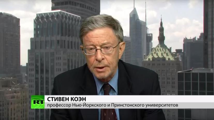 Стивен Коэн в интервью RT: Если у руля в РФ и США будут правильные люди, «холодная война» закончится