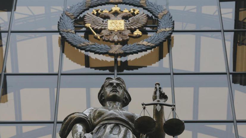 Совет Федерации одобрил поправку к Конституции о создании объединённого Верховного суда