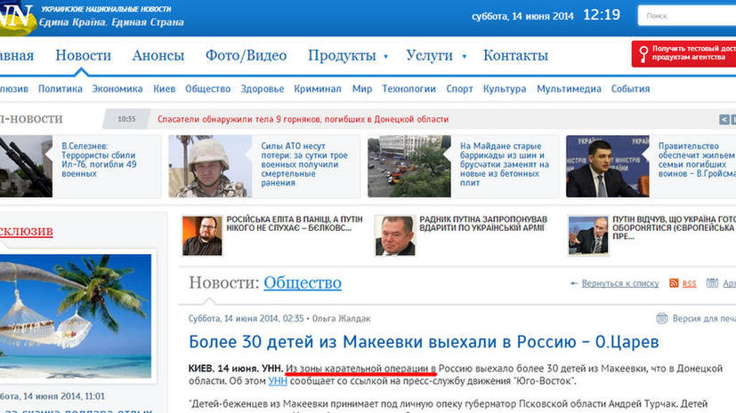 Украинские СМИ впервые назвали силовую операцию на востоке страны карательной