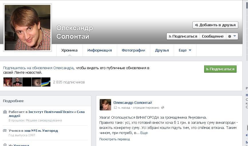 Пользователи Facebook готовы заплатить более $6 тыс. за поимку Виктора Януковича