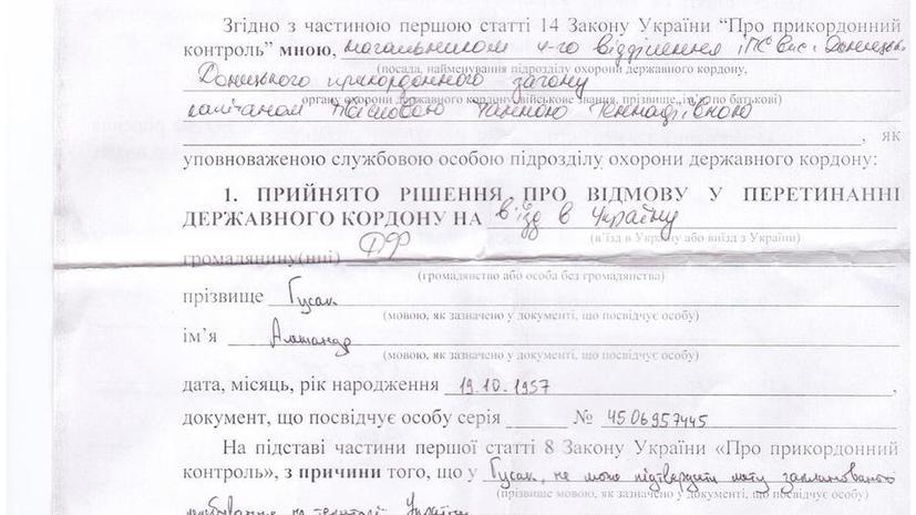Украинские власти не пускают в страну даже тех россиян, у которых там проживают родственники