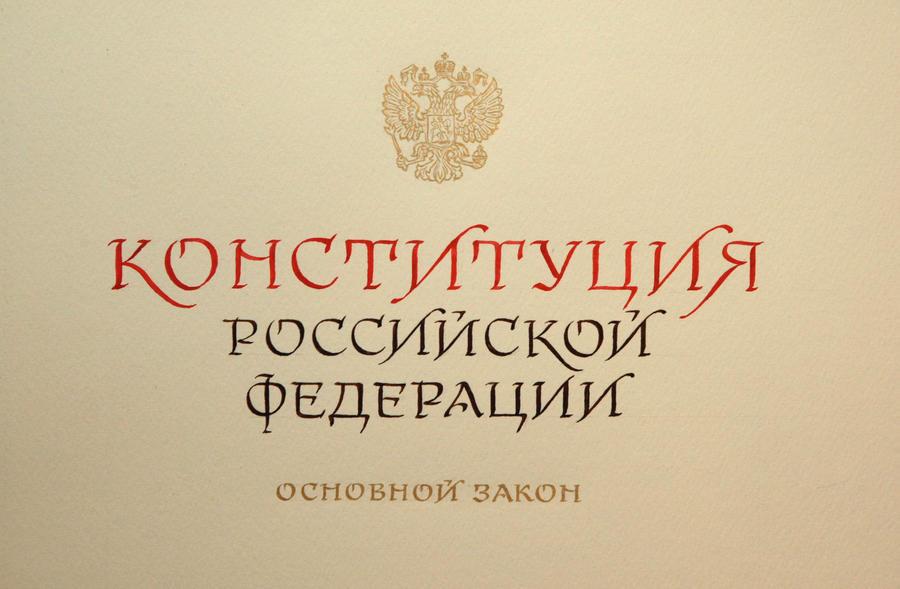 Российских чиновников обяжут сдавать экзамен на знание Конституции страны