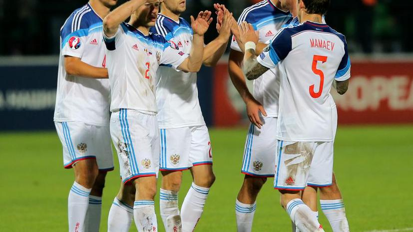 Сборная России по футболу обеспечила себе участие в стыковых матчах ЧЕ-2016