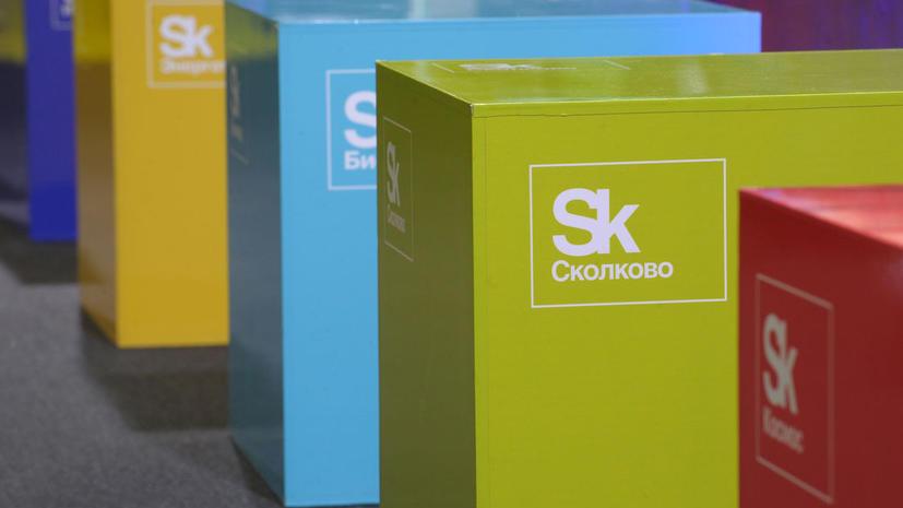 СК обнаружил нецелевое использование 3,5 млрд рублей фонда «Сколково»