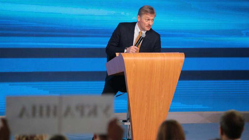 Дмитрий Песков: Олимпийская инфраструктура позволяет гордиться построенными в Сочи объектами