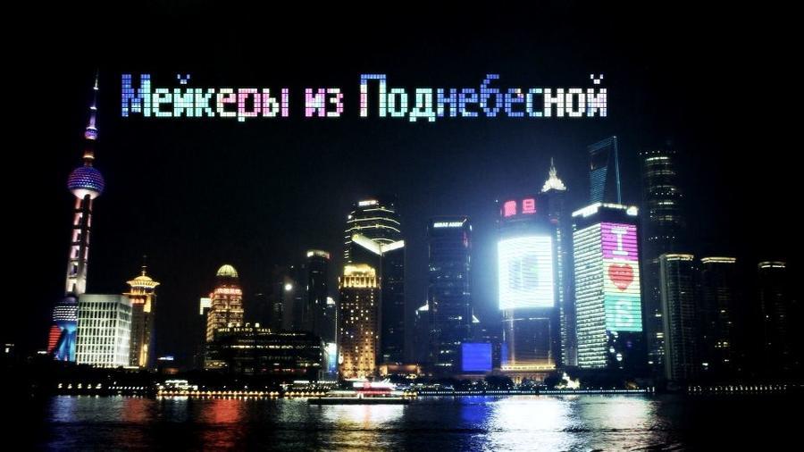 Мейкеры из Поднебесной: на RTД премьера фильма о китайских изобретателях