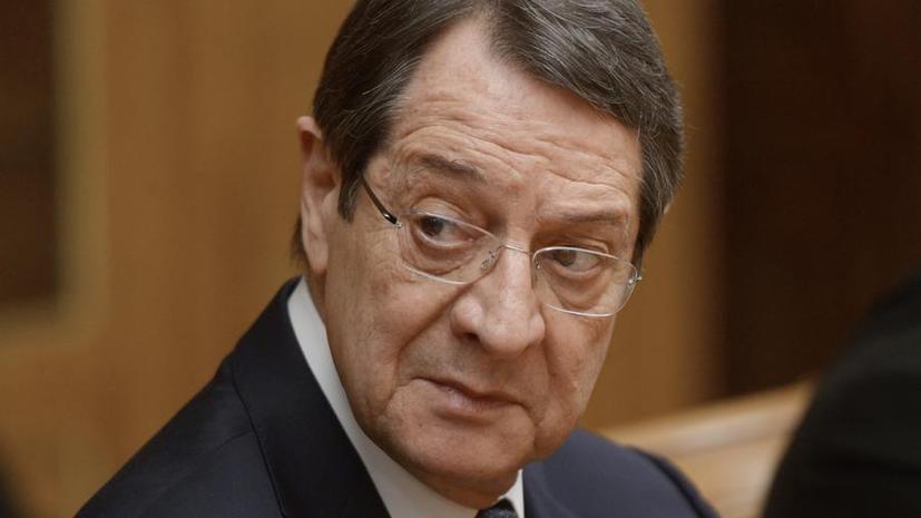 Президент Кипра Никос Анастасиадис: Целый ряд стран выступает против антироссийских санкций