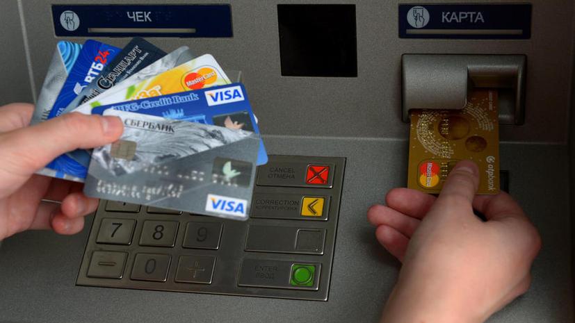 СМИ: Деньги, украденные с банковских карт, могут начать возвращать за 7 дней