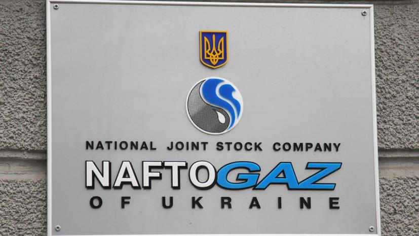 Компания «Нафтогаз» перестала покупать топливо у «Газпрома»