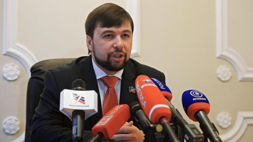 Денис Пушилин: Основной вариант Киева — военное разрешение конфликта
