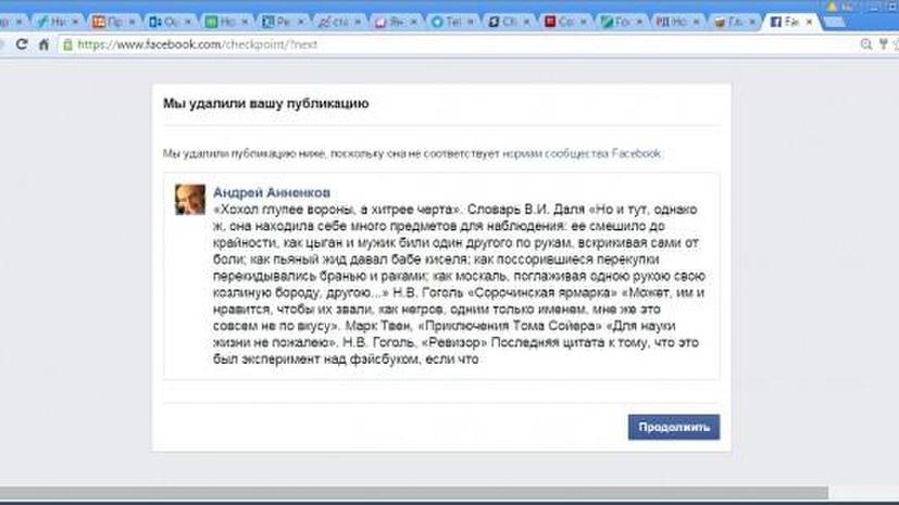Facebook готов забанить за слова «хохол» и «негр» даже Владимира Даля и Марка Твена