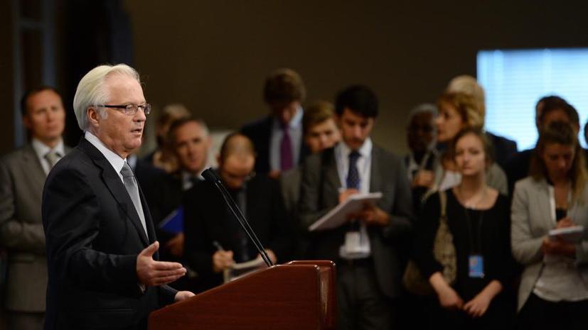 Виталий Чуркин: Россия предоставит Сирии необходимую технику для уничтожения химоружия