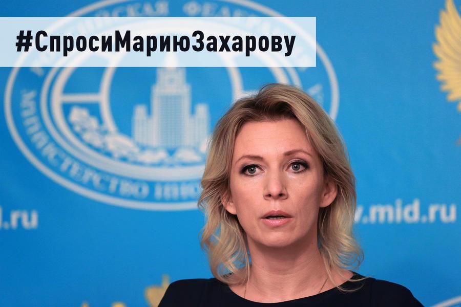 #СпросиМариюЗахарову: представитель МИД РФ ответит на вопросы читателей RT