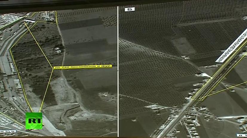 Минобороны РФ продемонстрировало снимки, доказывающие связи террористов ИГ с Турцией