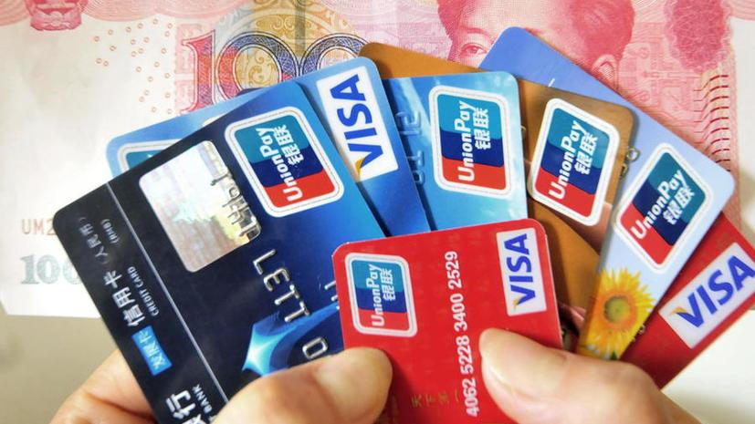 Российские банкиры предложили заменить Visa и MasterCard китайским «пластиком»