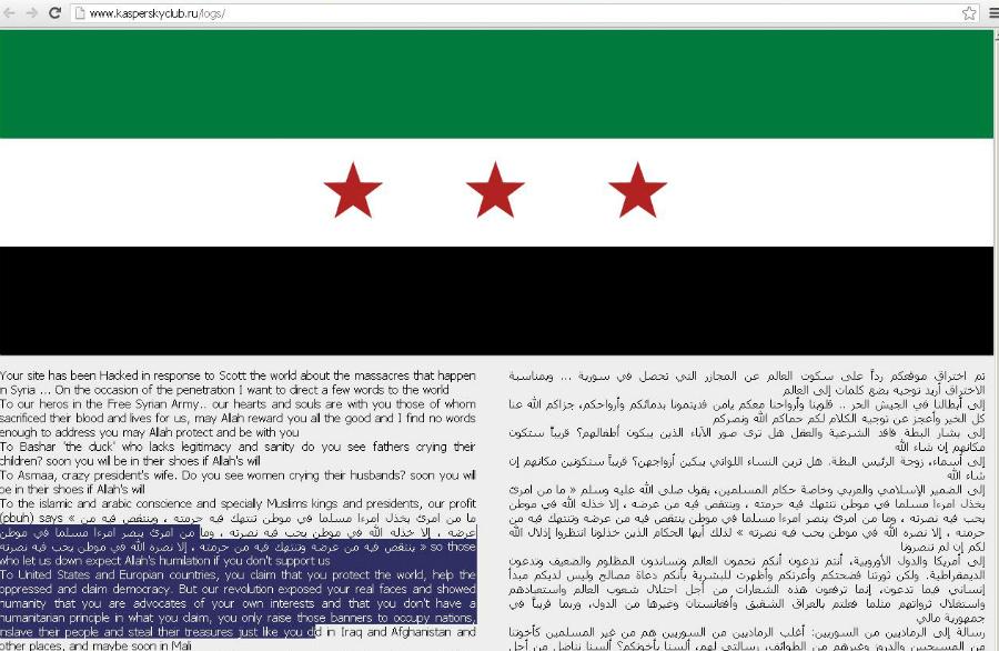 Сайт фанатов Касперского взломан сирийскими хакерами Анонимус