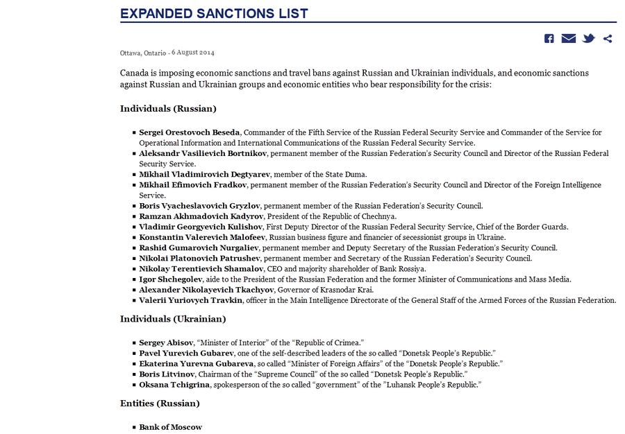Канада расширила санкционный список в отношении России