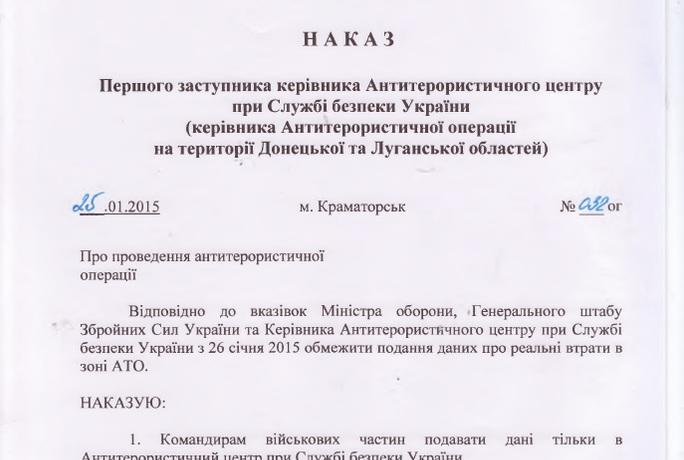 «Киберберкут» опубликовал приказ СБУ о заградотрядах и засекречивании потерь украинской армии