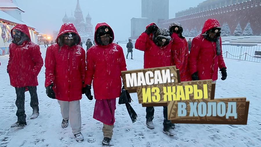 Масаи в Москве: премьера фильма на RTД