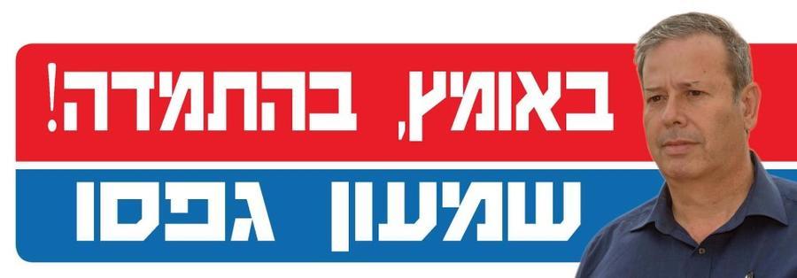 В ходе предвыборной гонки мэр израильского города назвал себя «нацистской сволочью»