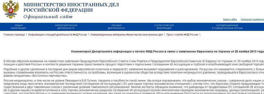 МИД РФ: ЕС проводит политику неприкрытого давления в отношении Украины