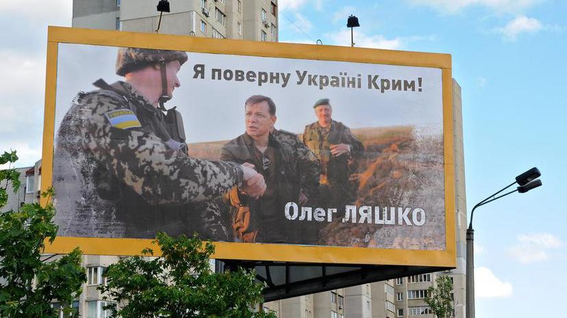Кандидата в президенты Украины Олега Ляшко задержали в Мариуполе ополченцы Донецкой республики