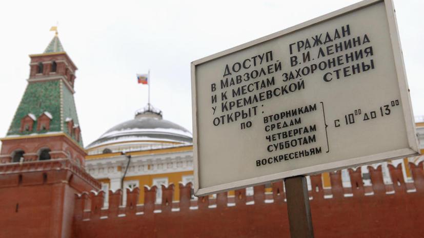 Депутат Госдумы: Ленина с Красной площади надо вывезти под шум ремонта