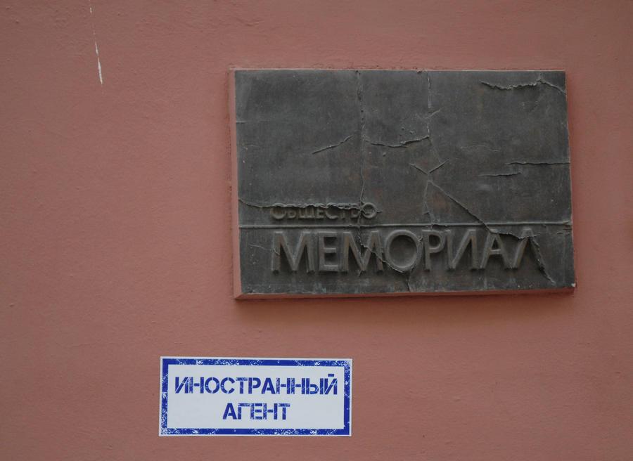 Финансируемые из-за рубежа НКО получат статус «иностранного агента»