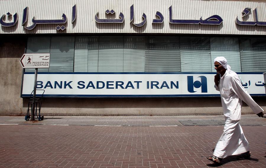 Европейский суд снял санкции с крупнейшего банка Ирана