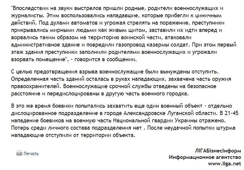 Украинские СМИ: Родители освобождали своих детей из военной части в Луганске под дулом автомата