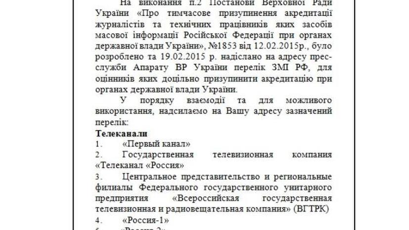 Свобода слова по-украински: «КиберБеркут» рассекретил данные Киева по работе со СМИ