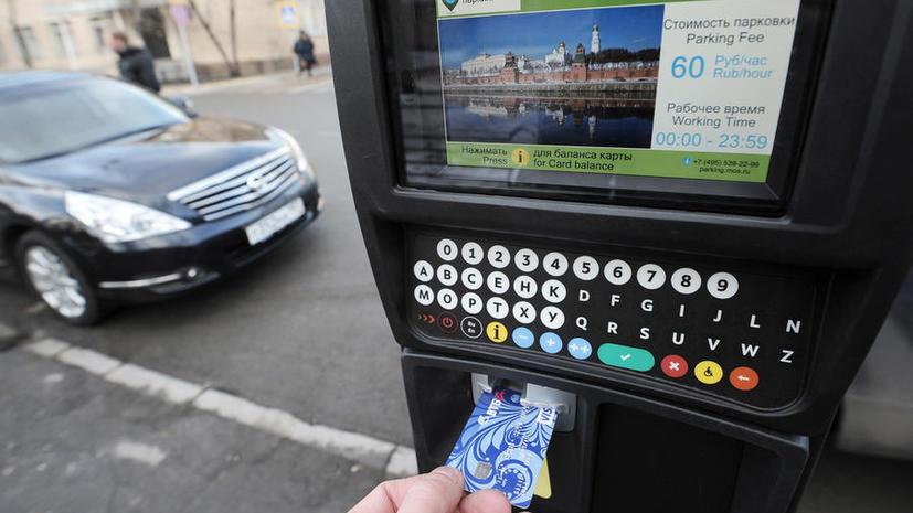Зона платной парковки в Москве расширяется до Третьего транспортного кольца