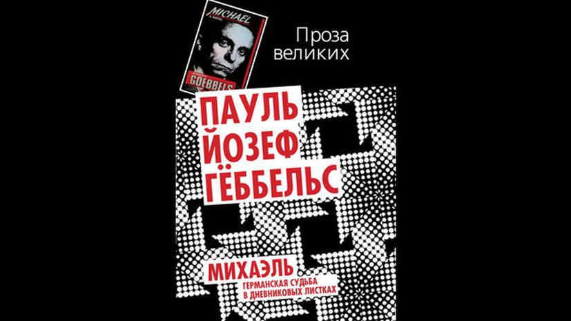 Госдума обратится с жалобой на книги Геббельса в прокуратуру