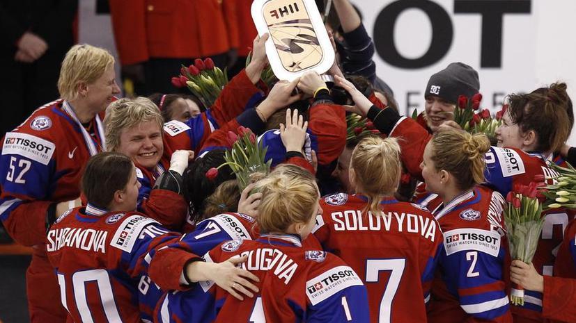 Женская хоккейная сборная России завоевала бронзу Чемпионата мира в Оттаве