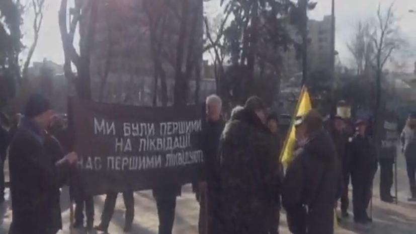 Украинские ликвидаторы аварии на Чернобыльской АЭС протестуют против сокращения льгот и пенсий