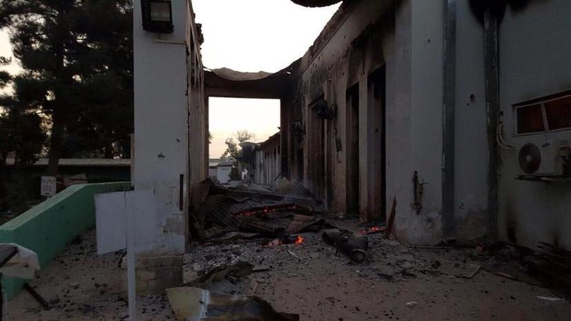 В США утверждают, что удар по госпиталю «Врачей без границ» был нанесён по просьбе афганских военных