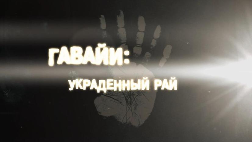 Аннексия Гавайев: свергнуть законное правительство, создать республику, присоединить к США