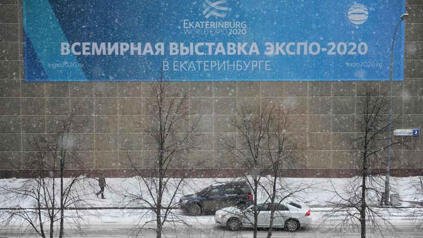 Сегодня будет объявлена столица Всемирной выставки ЭКСПО-2020, среди претендентов - Екатеринбург