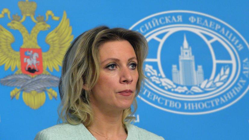 Мария Захарова: США и НАТО поддерживают провокационную линию Турции на севере Сирии