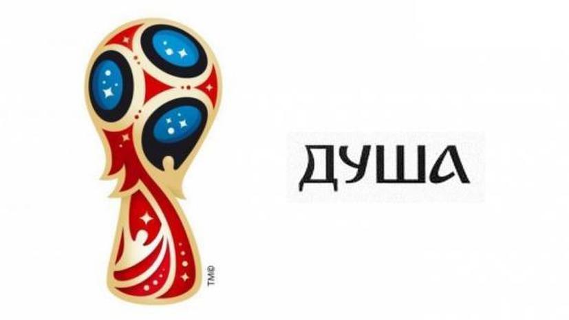 СМИ: FIFA регистрирует шрифт ЧМ-2018 как товарный знак