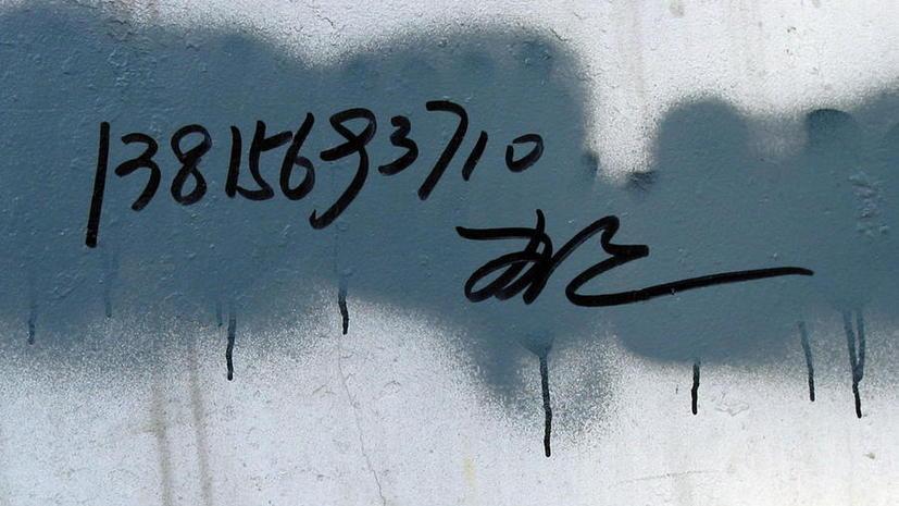 Номера телефонов филиппинского президента выложили в Интернет