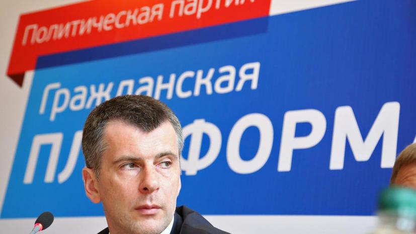 Михаил Прохоров уходит из большой политики
