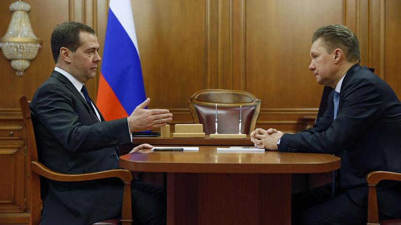 «Газпром» по поручению Медведева будет отслеживать ситуацию с отбором российского газа на Украине