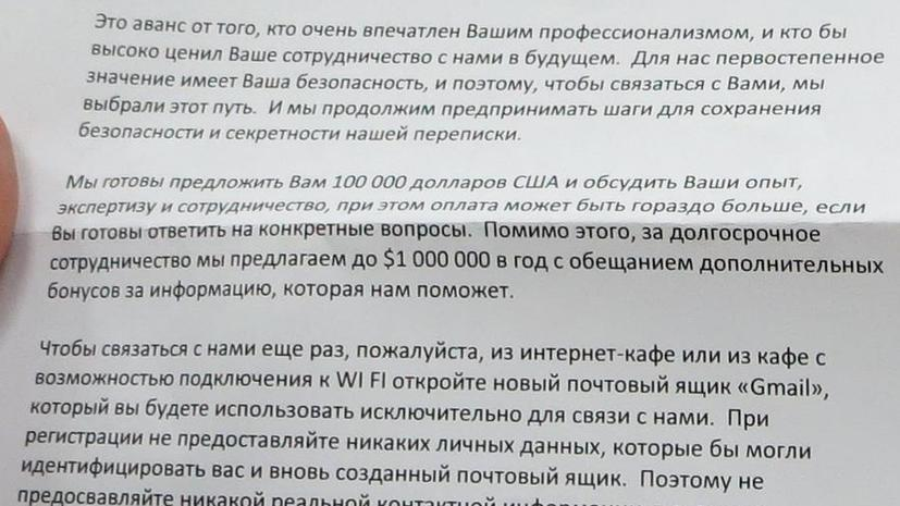 Американский шпион собирался связываться с российским агентом через почту Google
