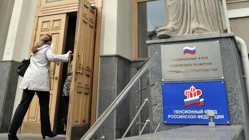 Россиян приучат пользоваться услугами одного пенсионного фонда