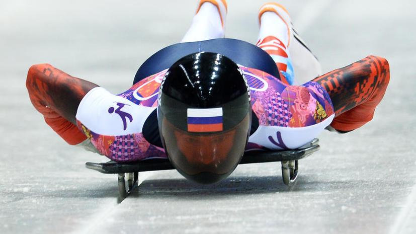 Александр Третьяков принёс России золотую медаль в скелетоне